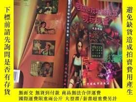 二手書博民逛書店罕見電腦遊戲攻略祕笈現玩現查Y18429 趙英偉 中國城市出版社