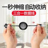 三合一充電線 一拖三 安卓蘋果多功能快充type c多頭 伸縮傳輸線 iphone小米華為手機便攜充電線