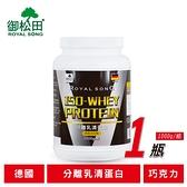 【御松田】分離乳清蛋白-巧克力口味(1000g/瓶)-1瓶-德國分離乳清蛋白 現貨 配合運動健身