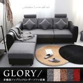 L型沙發 Glory葛洛莉機能系加長L型沙發 / 灰黑 / 日本MODERN DECO / H&D東稻家居
