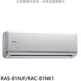 【南紡購物中心】日立【RAS-81NJF/RAC-81NK1】變頻分離式冷氣13坪