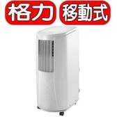 GREE台灣格力【GPC10AK】移動式冷氣 優質家電