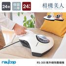 【5/31前贈DOCTOR AIR按摩頭枕】RAYCOP RS-300 RS300 紫外線除塵蟎機 白色 除去塵蟎 PM2.5 細菌 韓國製造