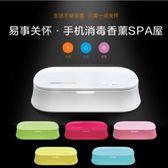 智能手機消毒器 手機健康屋 紫外線消毒器CB12001-現貨