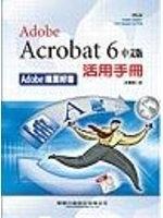 二手書博民逛書店 《ADOBE ACROBAT 6中文版活用手冊》 R2Y ISBN:9867693272│許明煌
