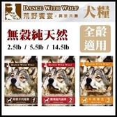 《48HR快速出貨》*KING*【免運】澳洲DWF荒野饗宴與狼共舞《雞/羊/牛》5.5磅