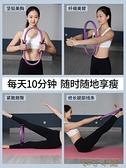 瑜伽圈初學者魔力圈普拉提圈健身瘦大腿器材健身 【年終盛惠】