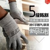 5級防割手套耐磨防滑玻璃加工機械維修 ☸mousika