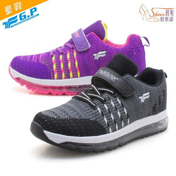 童鞋.G.P 全氣墊版飛織氣墊兒童休閒運動鞋.黑/紫【鞋鞋俱樂部】【255-P6924B】