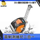 博士特汽修 推薦 電子測量尺 迷你捲尺 電子捲尺 鐳射尺 數位捲尺 USB充電 LRF305