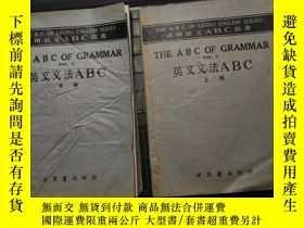 二手書博民逛書店英文文法ABC罕見上下2冊 全11986 林漢達 編著 世界書局