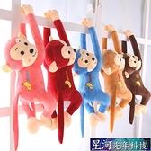 公仔玩偶 大號吊猴公仔娃娃可愛玩偶猴子兒童寶寶抱枕電動車防撞頭毛絨玩具 星河光年