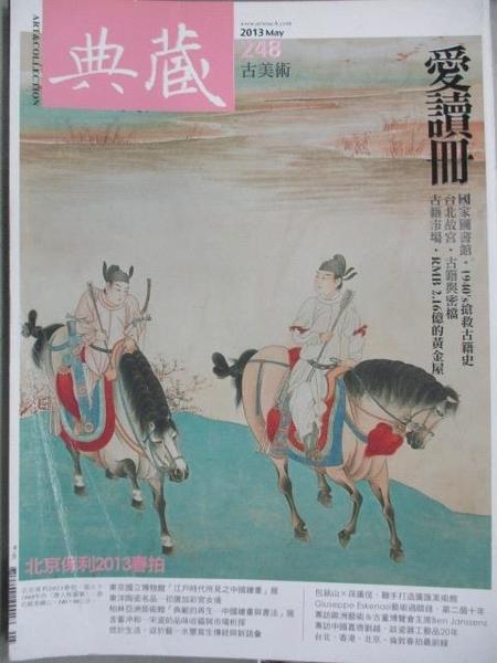 【書寶二手書T3/雜誌期刊_JQT】典藏古美術_248期_愛讀冊