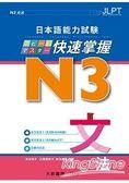 日本語能力試N3快速掌握 文法