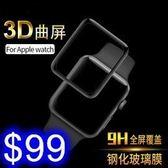 Apple Watch Series 3/4 鋼化膜 Watch1/2/3/4 通用蘋果手錶滿版全屏3D曲面玻璃膜