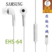 【入耳式】Samsung 三星 A8s Type-C 線控 原廠 原裝 入耳式 耳機 立體聲