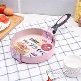 煎鍋平底鍋麥飯石平底鍋不黏鍋煎鍋煎蛋牛排家用燃氣灶電磁爐通用適用小迷你 果果輕時尚