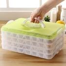 餃子盒 餃子盒凍餃子家用冰箱收納盒雞蛋盒水餃多層速凍餛飩保鮮盒大號【快速出貨八折下殺】