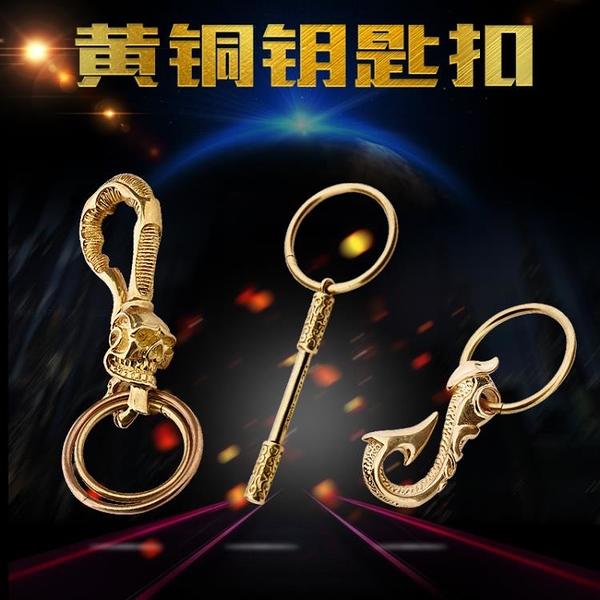 黃銅鑰匙扣鑰匙鉤鑰匙圈掛件收納器骷髏掛墜配飾個性腰掛創意禮品