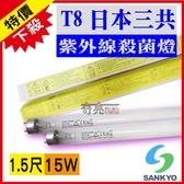 日本三共殺菌燈管 SANKYO T8 15W 紫外線燈管 UV燈管 消毒燈管 日本製 1.5尺1.5呎