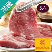 台灣珍豬雪花肉3盒(豬肉)(500g+-5%/盒)【愛買冷藏】