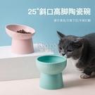 快速出貨斜口高腳貓碗雙碗陶瓷護頸狗碗貓食盆貓食碗貓咪碗貓食盆貓咪