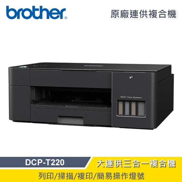 【Brother】DCP-T220 威力印大連供三合一複合機 【贈不鏽鋼環保筷】