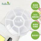 【Fullicon護立康】7格隨身保健小圓盒 收納盒 藥盒