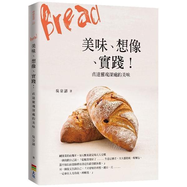 (二手書)Bread 美味、想像、實踐!