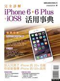 (二手書)完全詳解 iPhone 6‧6 Plus + iOS8 活用事典