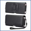 橫版腰掛包 6.5吋 6.7吋 手機保護套 手機皮套 掛腰 手機收納包