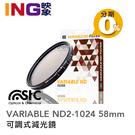 【24期0利率】STC VND2~1024 58mm 可調式減光鏡 VARIABLE ND 58 ND2~1024