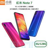 【送玻保】Xiaomi 紅米Note 7 6.3吋 4G/128G 4G雙卡雙待 指紋辨識 紅外線遙控 高感光夜景 智慧型手機