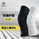護膝套 籃球運動護膝男蜂窩專業薄半月板裝備全套長款女護腿膝蓋防護護具 星河光年
