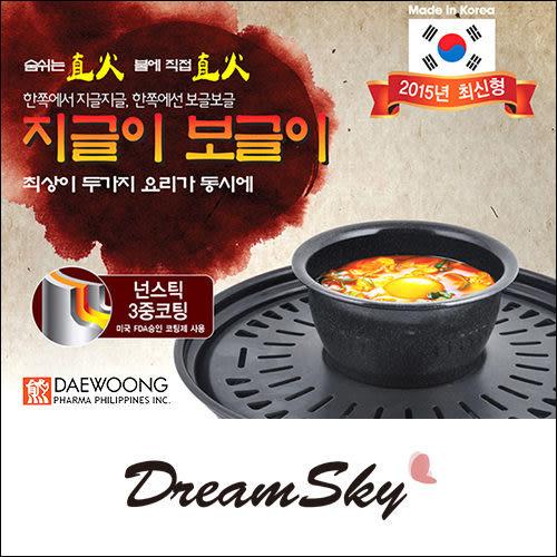 韓國 DAE WOONG 多功能 烤爐盤 火烤 兩用鍋 中秋 火鍋 燒肉 烤爐 烤盤 DreamSky