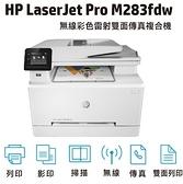 加送黑色碳粉一支,限量促銷 HP Color LaserJet Pro MFP M283fdw 無線雙面觸控彩色雷射傳真複合機(7KW75A)
