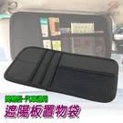 金德恩 台灣製造 遮陽板置物袋