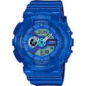 CASIO 卡西歐 Baby-G 炫彩雙顯手錶-藍 BA-110BC-2A / BA-110BC-2ADR