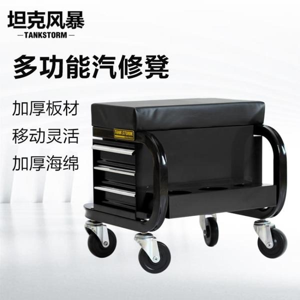修車凳工作凳汽修汽車維修保養工具多功能修車汽保躺板 1995生活雜貨