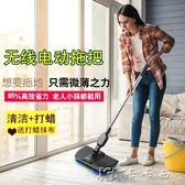 掃地機 電動拖地機家用無線充電清潔機旋轉拖把清洗方便器人 卡卡西