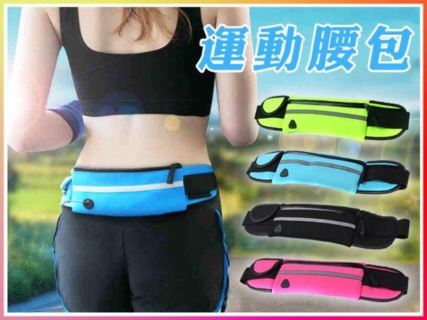 【可放水杯 運動腰包 大容量腰帶】運動臂包 【GN2A-S】
