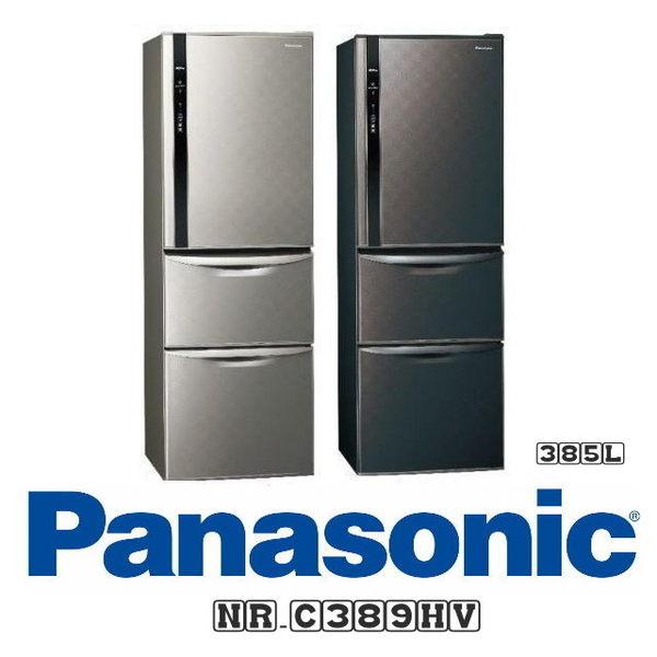 【24期0利率+基本安裝+舊機回收】Panasonic 國際 NR-C389HV 三門 鋼板 385公升 電冰箱 公司貨