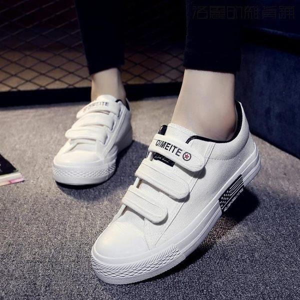 雙十二狂歡懶人帆布鞋板鞋休閒小白女鞋子【洛麗的雜貨鋪】