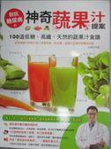 【書寶二手書T5/養生_QJU】對抗糖尿病的神奇蔬果汁提案_李馥