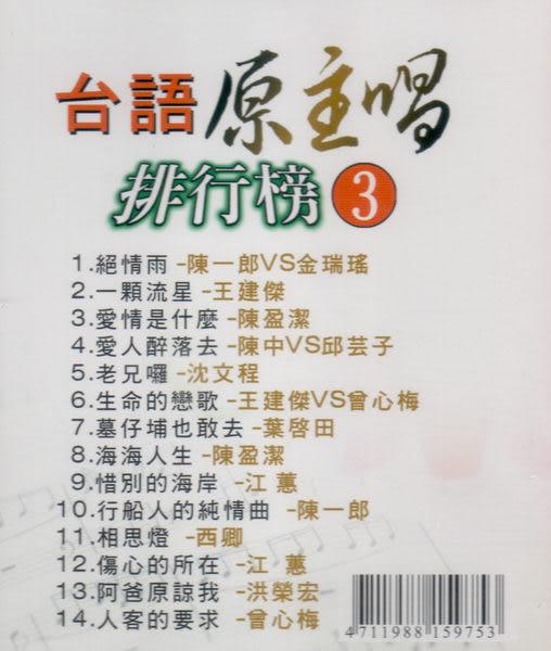 台語原主唱排行榜 第3輯 CD (音樂影片購)