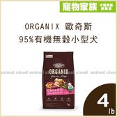 寵物家族- ORGANIX 歐奇斯 95%有機無穀小型犬4lb