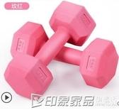 啞鈴 六角啞鈴男士練臂肌家用健身器材5kg10公斤15/20kg包膠啞鈴女一對 印象家品