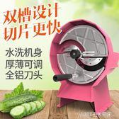 商用切菜機手搖切片機水果茶制作蔬菜檸檬橙子馬鈴薯片切片器 1995生活雜貨igo