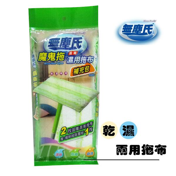 無塵氏 - 魔鬼拖 超纖濕用拖把 補充包2枚入+ 贈品除塵紙1枚