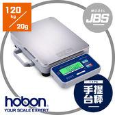 【hobon 電子秤】 JBS便攜式手提秤